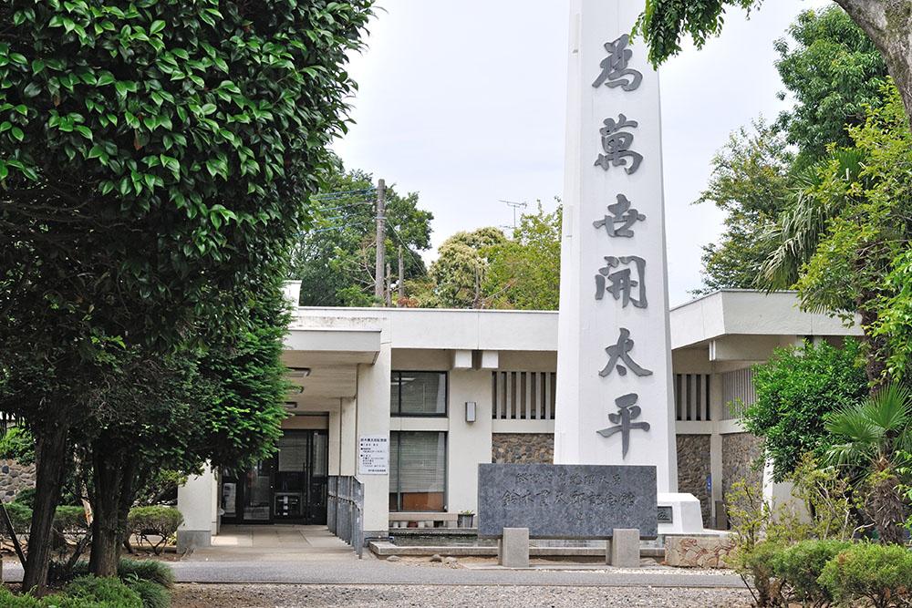 Museum Admiral Kantaro Suzuki