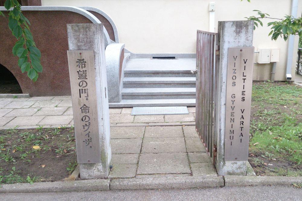 Museum Chiune Sugihara