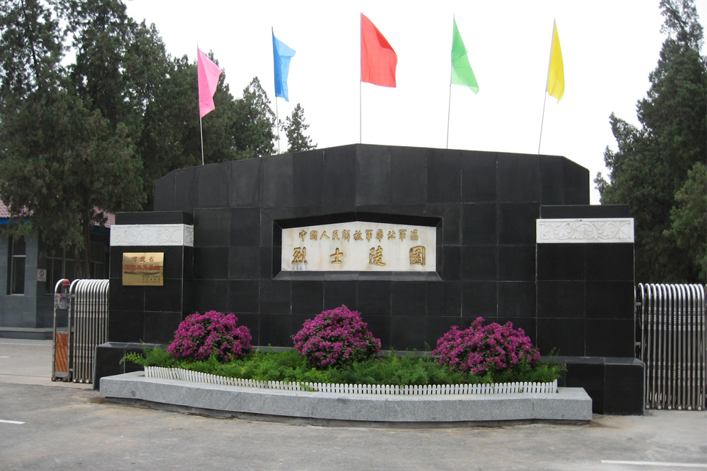 North China Martyrs' Memorial Hall Museum