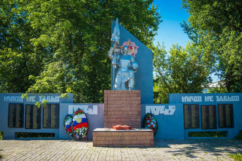 Memorial Fallen Soldiers Volodarsk