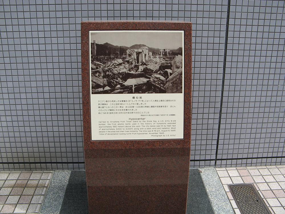 Monument Hypocentrum Atoombom Hiroshima
