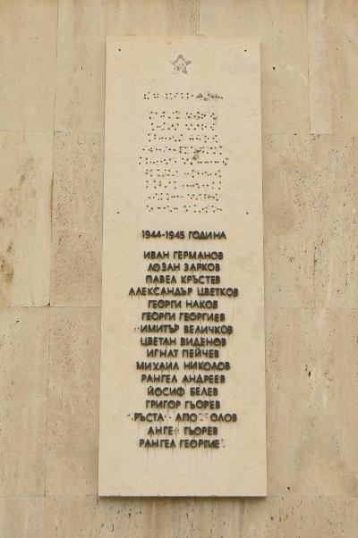 War Memorial Slivnitsa
