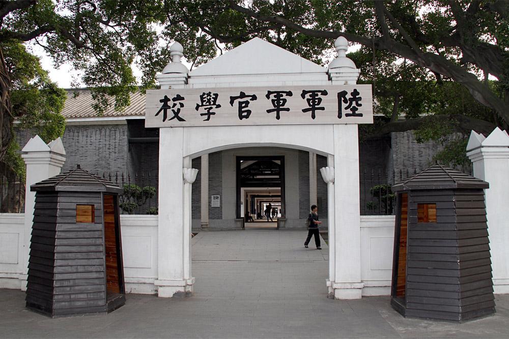 Former Whampoa Military Academy