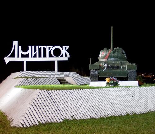 Bevrijdingsmonument (T-34/85 Tank) Dmitrov
