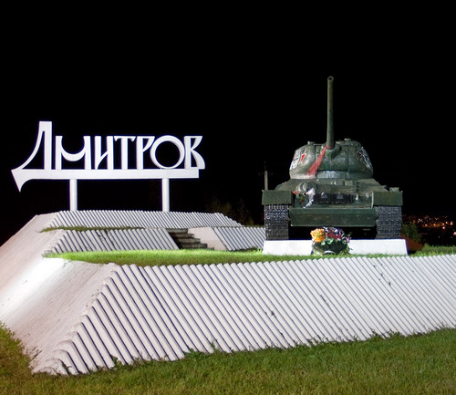 Liberation Memorial (T-34/85 Tank) Dmitrov