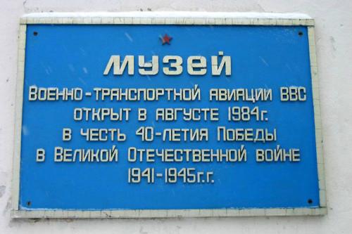 Museum van de Militaire Transportluchtvaart Ivanovo