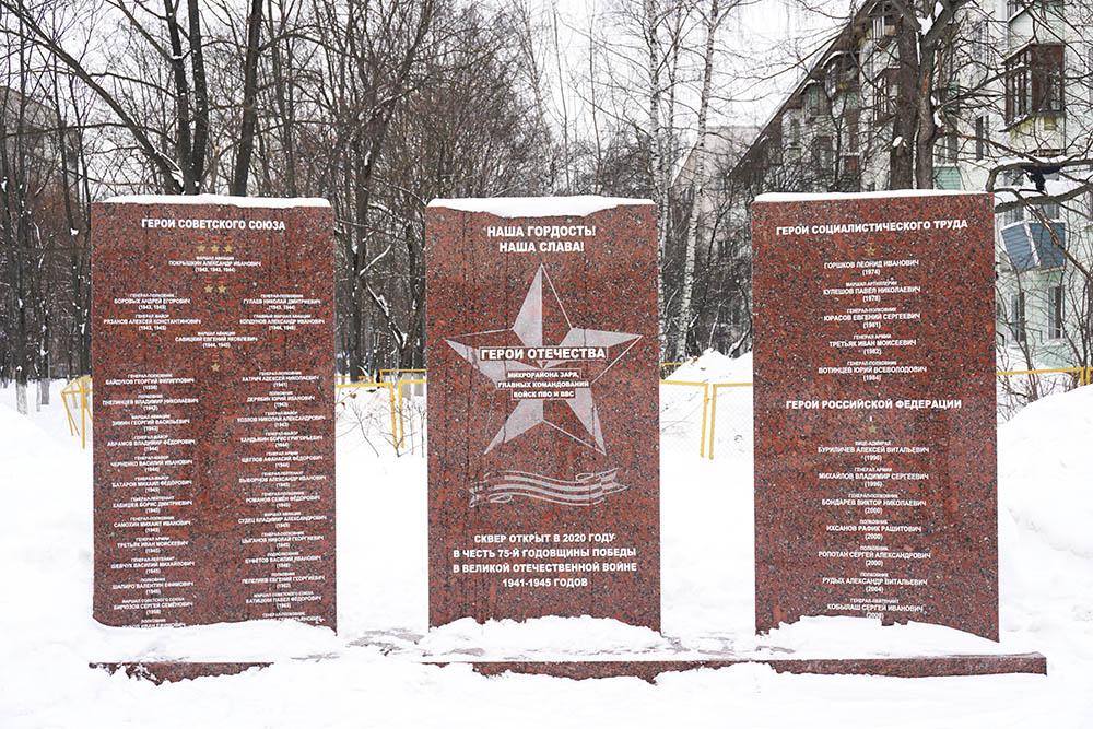 Monument Oorlogsveteranen Zarya