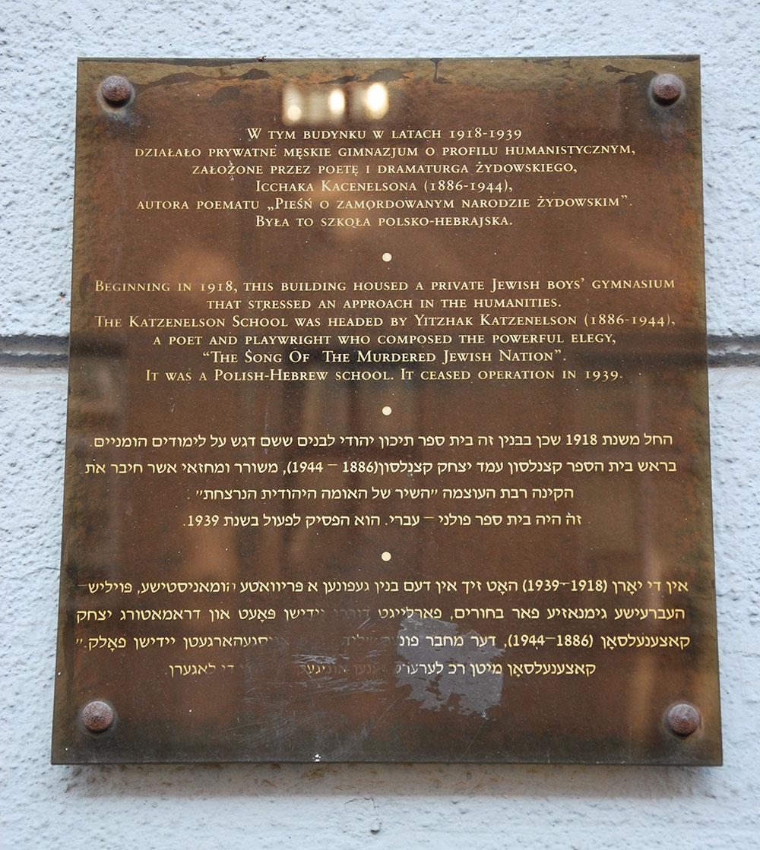 Former Jewish Gymnasium Lodz