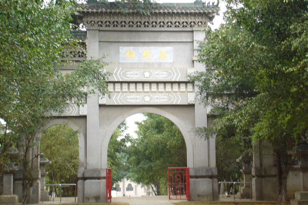 Chiayi Martyrs' Shrine