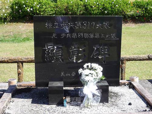 Memorial Japanese War Victims Saipan