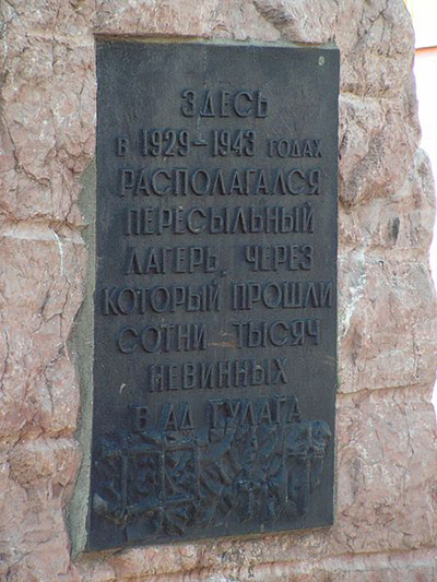 Memorial Transit Camp Vladivostok