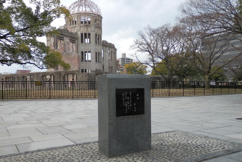 Monument Tamiki Hara