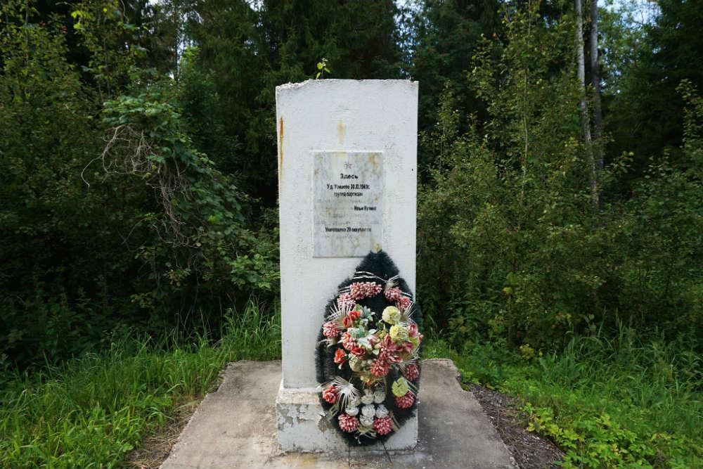 Partisan Memorial Volokolamsk