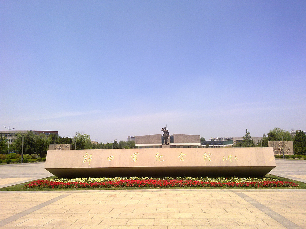New Fourth Army Memorial Complex