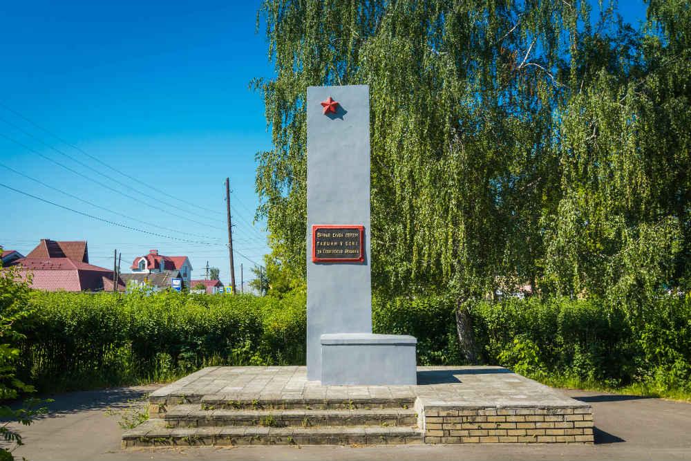 Memorial War Heroes Volodarsk
