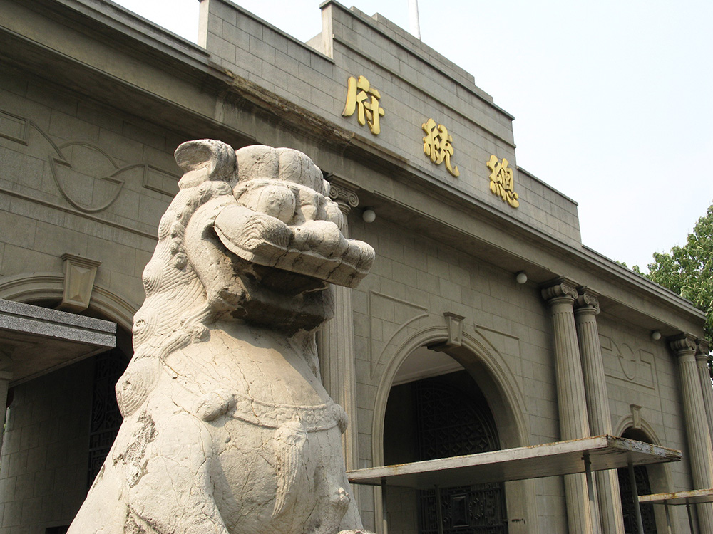 Former Presidential Palace of the Republic of China