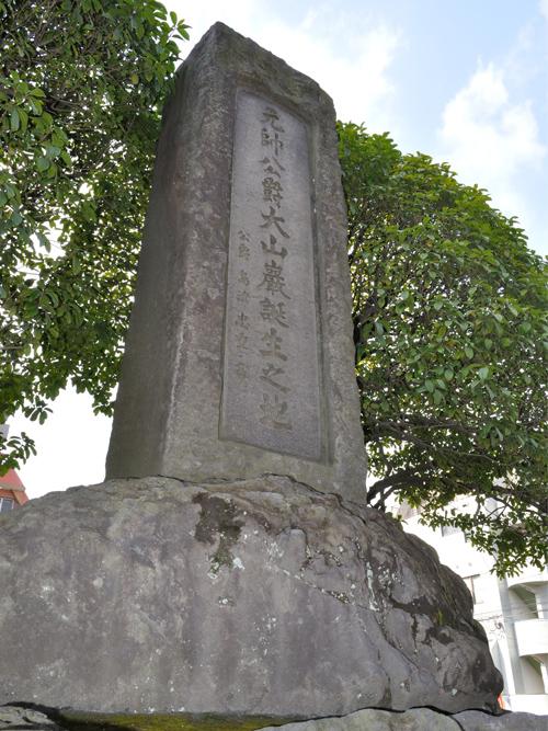 Monument Geboorteplaats Veldmaarschalk Oyama Iwao
