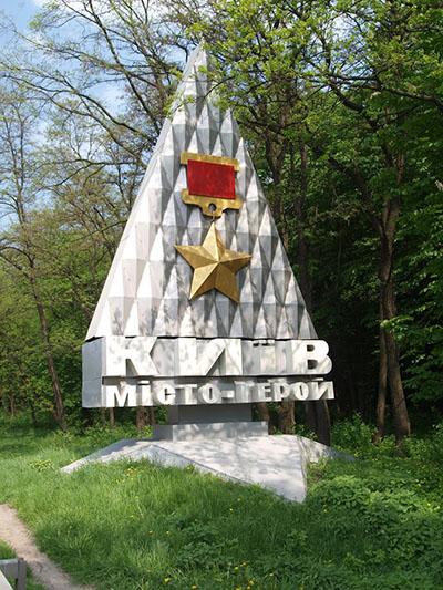Monument Heldenstad Kiev
