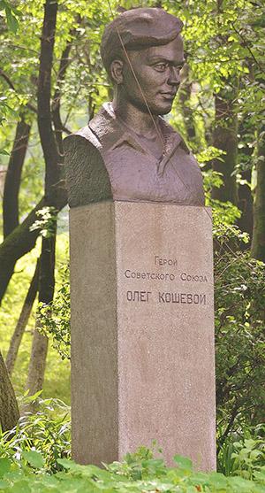 Memorial Oleg Koshevoy