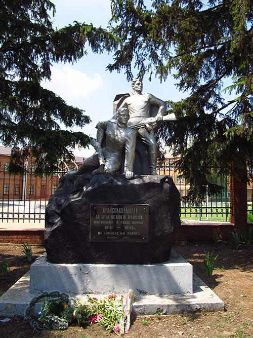 War Memorial Ananiev