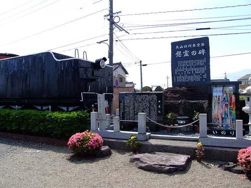Daisenguchi Station Air Raid Memorial
