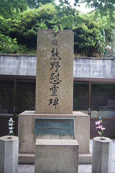 Kumano Heavy Cruiser Memorial