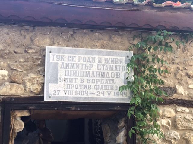 Memorial Dimitar Stanato Shishmanidov