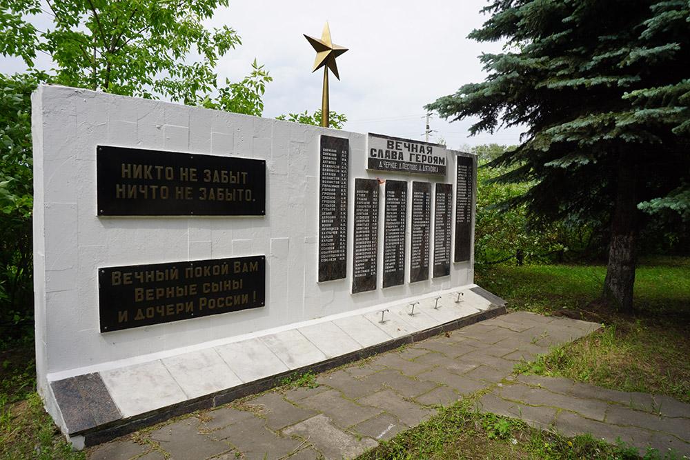 War Memorial Chernoye