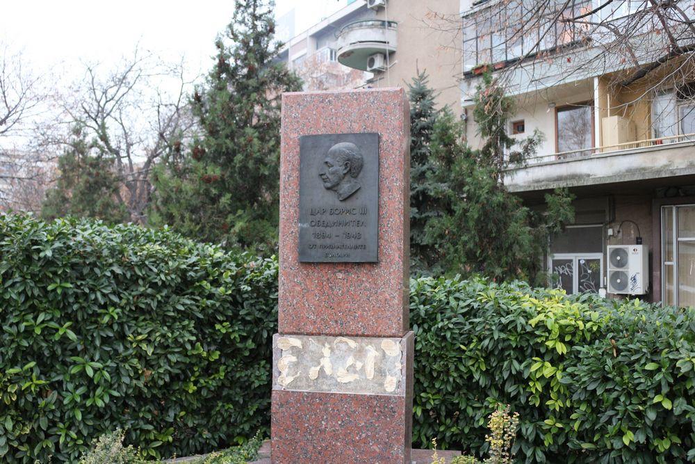 Memorial Boris III of Bulgaria