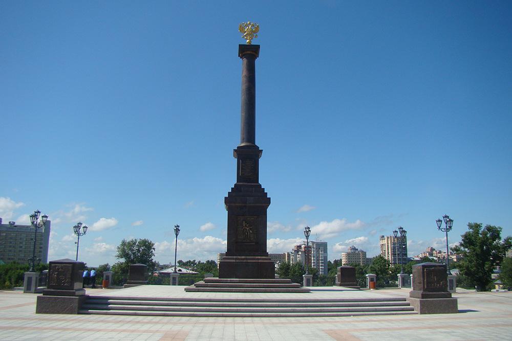 Memorial Hero City Khabarovsk