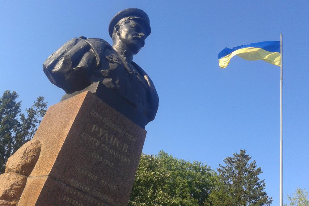 Monument Semyon Rudniev