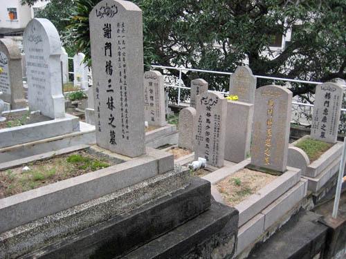 Commonwealth War Graves Hong Kong Muslim Cemetery