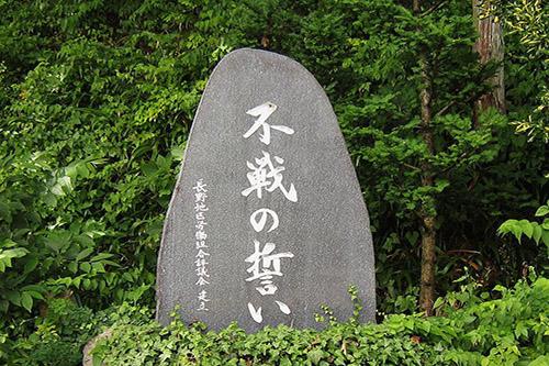 Peace Memorial