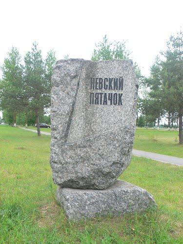 Gedenksteen Neva Bruggenhoofd