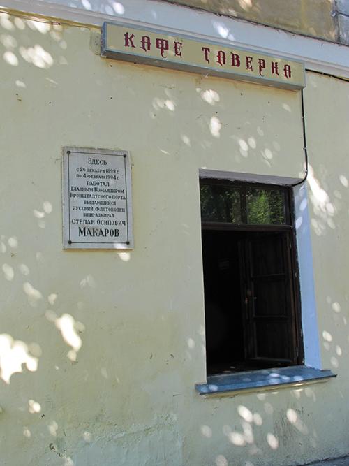 Plaquette Admiraal Stepan Makarov