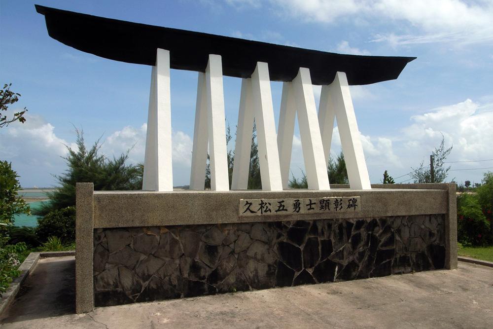 Monument voor de Vijf Dapperen
