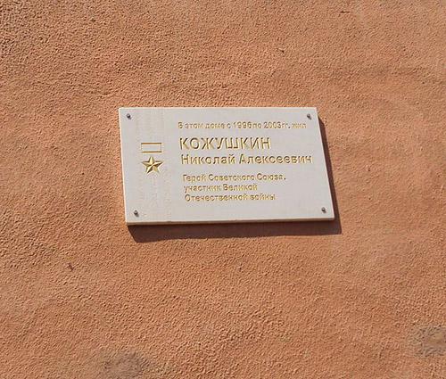 Plaque Colonel Kozhemyakin