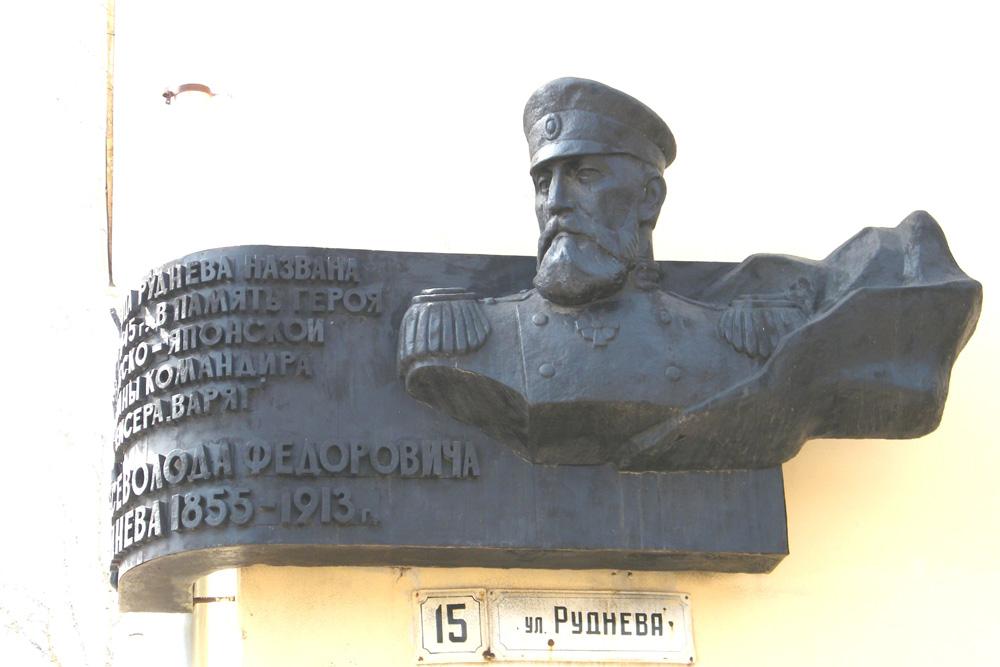 Plaque Vsevolod Rudnev