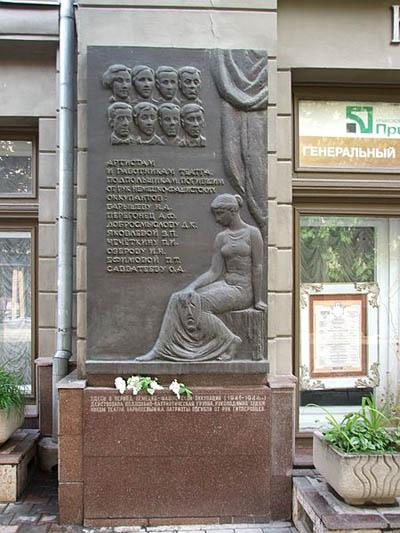 Memorial Underground Organisation