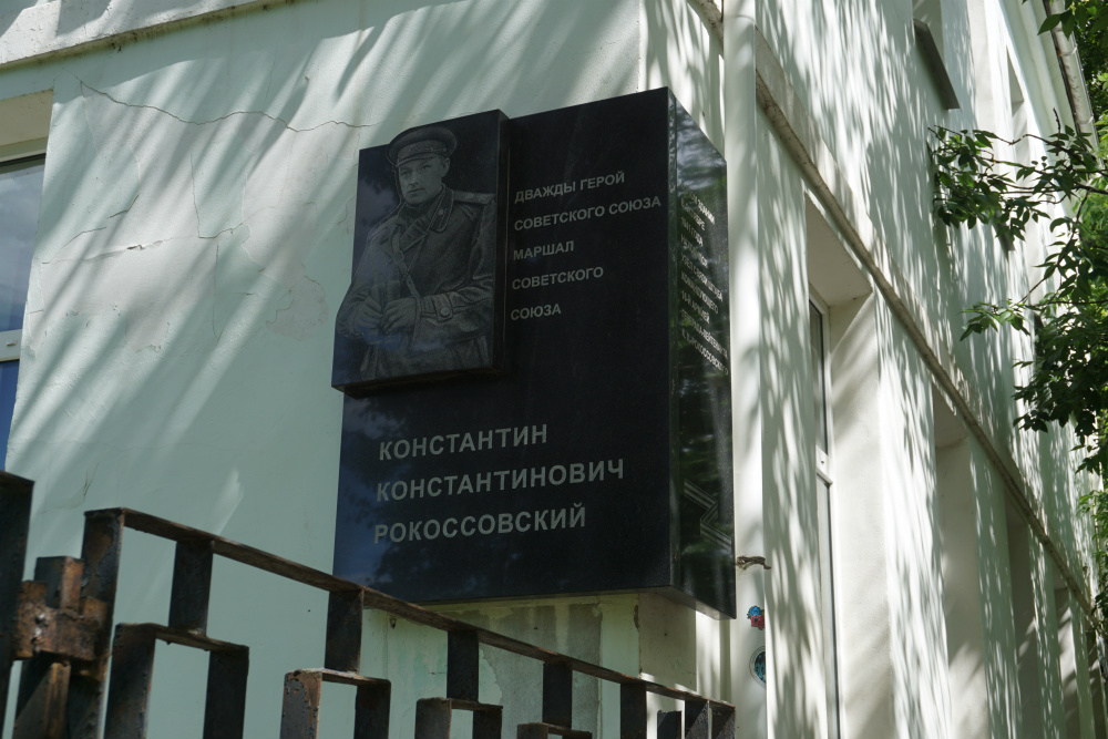 Former Communication Center Rokossovsky