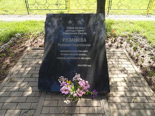 Memorial General Vasiliy Ryazanov