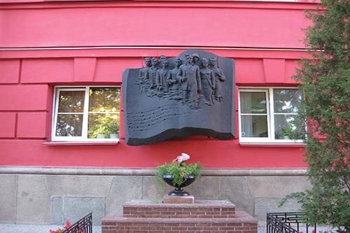 Memorial Kiev Order of the Lenin State University