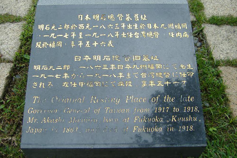 Voormalige Graf Generaal Akashi Motojiro
