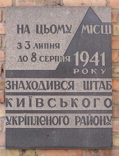 Locatie Voormalige Hoofdkwartier Verdedigingssector Kiev