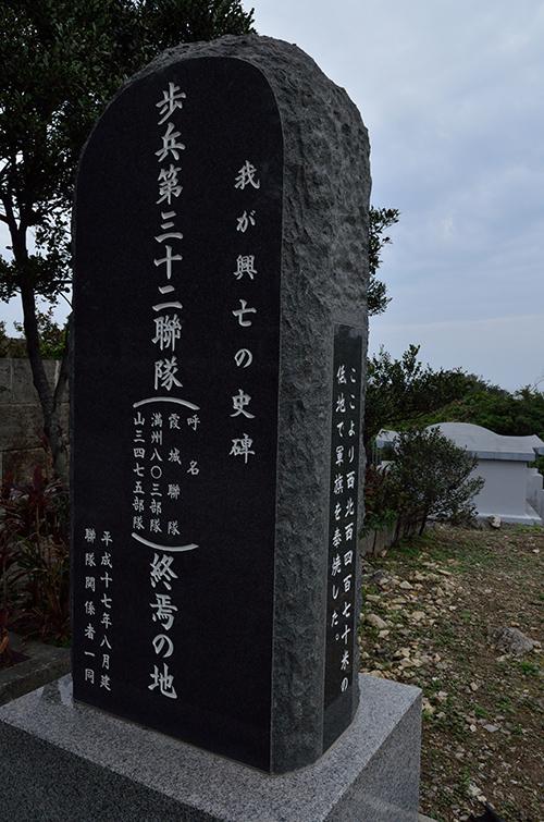 Memorial Japanese 32nd Infantry Regiment