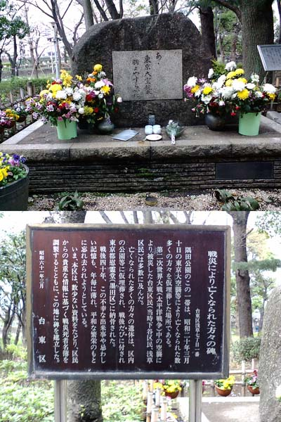 Memorial Victims Aerial Bombardments Tokyo