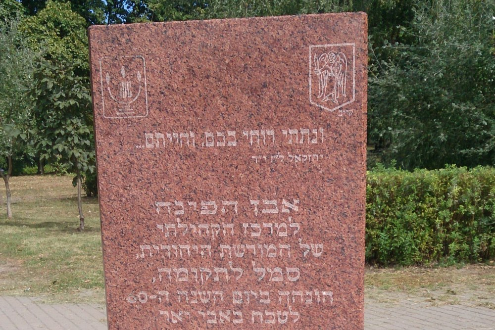 Memorial Babi Yar Massacre 60 Years