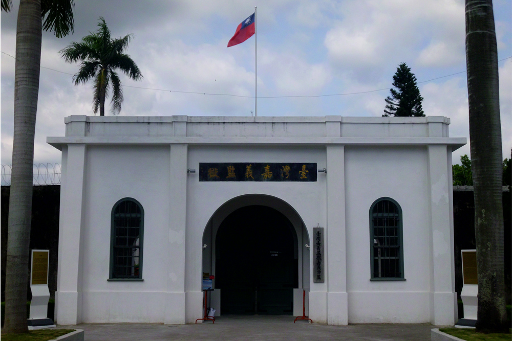 Chiayi Old Prison