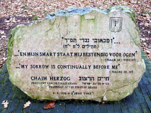 Memorial Jerusalem Stone Camp Westerbork