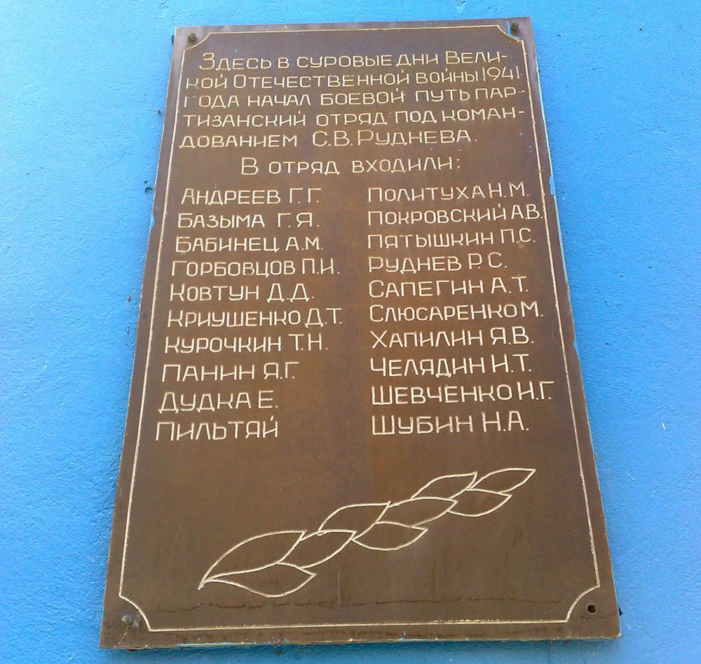 Plaquette Formatie Rudnev-partizanen